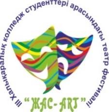 «Жас-Art 2020» колледж  студенттерінің аралығындағы қашықтық театр фестивалі 2020 жылдың 26 – 29 сәуірінде өтеді.