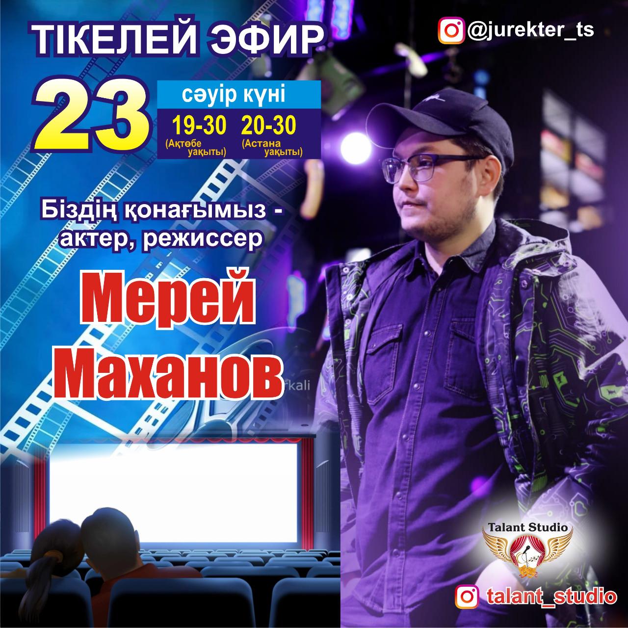 Біздің қонағымыз актер, режиссер Мерей Маханов !