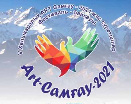 Закрытие Арт- Самгау 2021 (29.04.2021 г.)